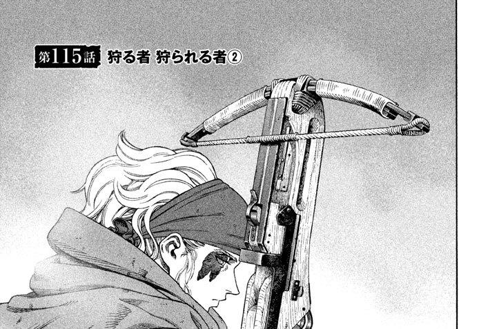 第115話 狩る者 狩られる者(2)