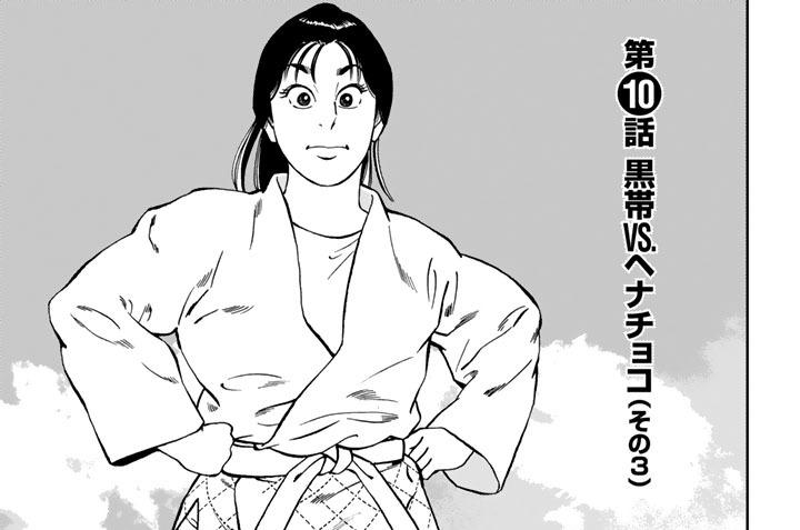 第10話 黒帯VS.ヘナチョコ(その3)