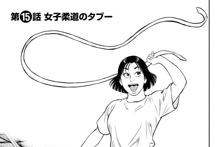 第15話 女子柔道のタブー