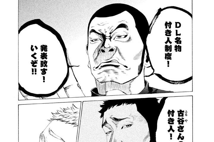 LESSON/12 檜の乱