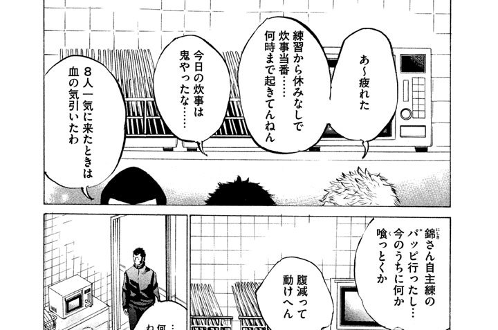 LESSON/14 暴君のディナー