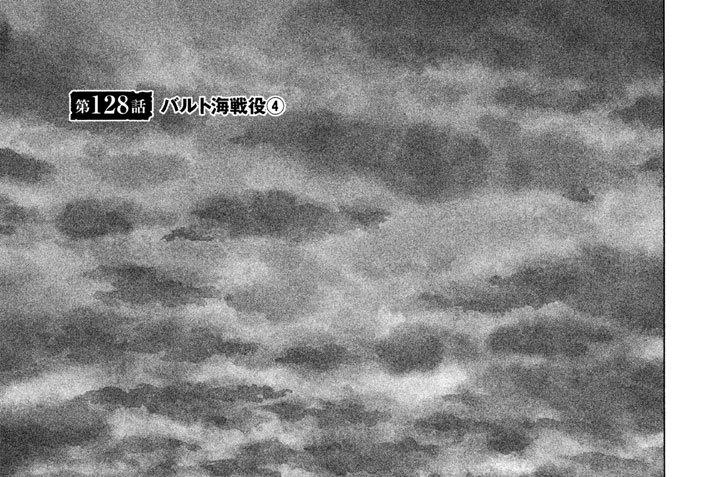 第128話 バルト海戦役(4)