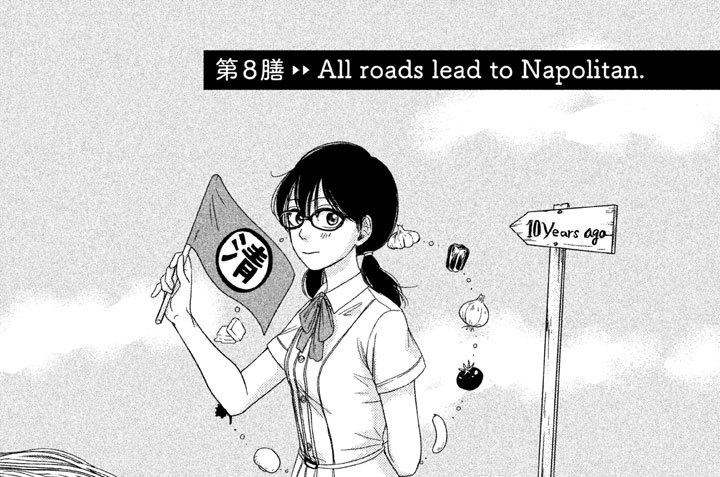 第8膳 All roads lead to Napolitan.