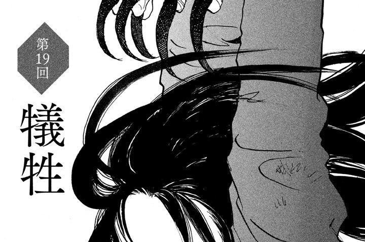 ランド - 山下和美 / 第19回 犠牲 | コミックDAYS