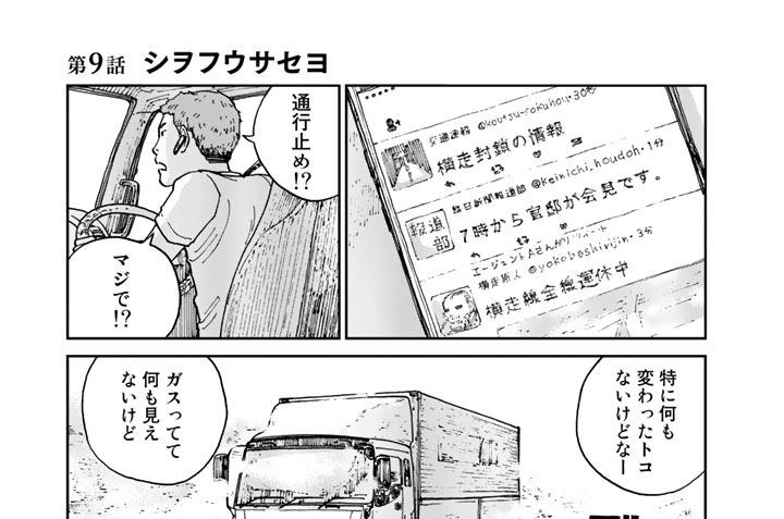 第9話 シヲフウサセヨ