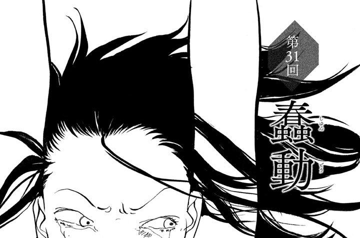 第31回 蠢動(しゅんどう)