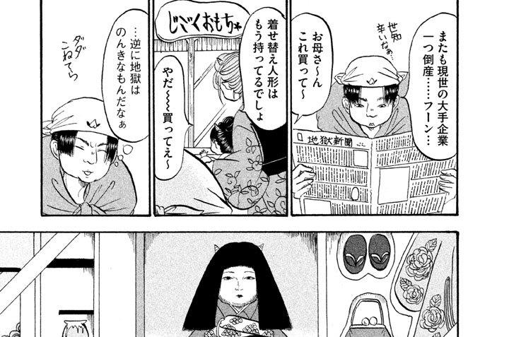 第66話 座敷童子(ざしきわらし)