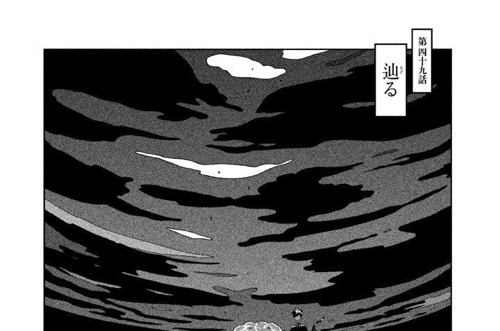 第四十九話 辿(たど)る