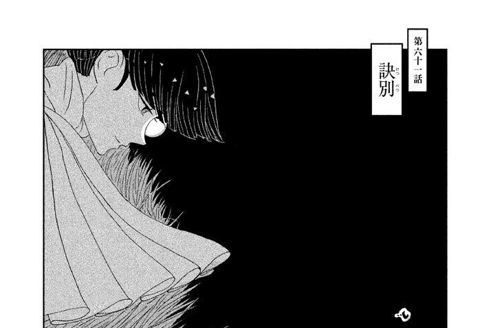 第六十一話 訣別(けつべつ)