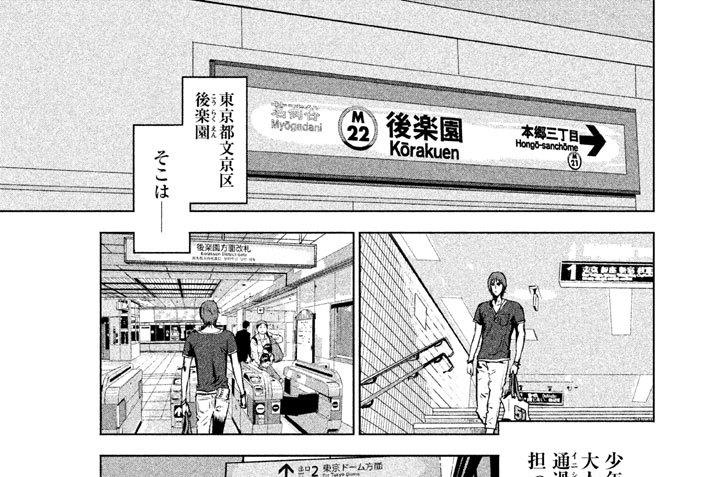 第4幕 東京ドーム