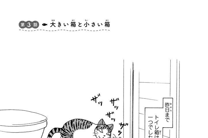 第3話 大(おお)きい箱(はこ)と小(ちい)さい箱(はこ)