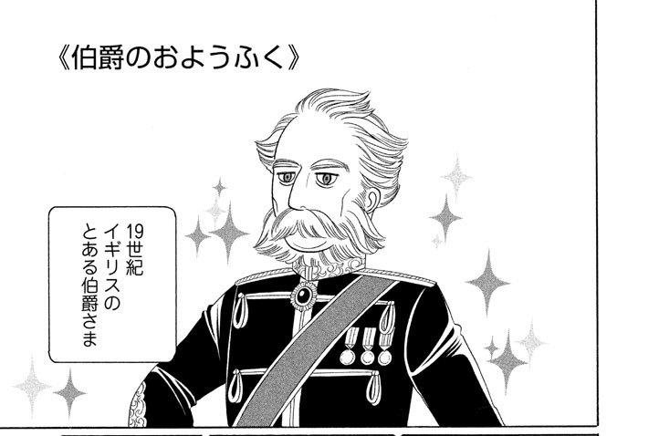 伯爵のおようふく