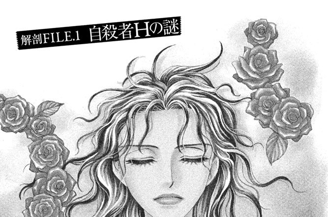 解剖FILE.1 自殺者Hの謎