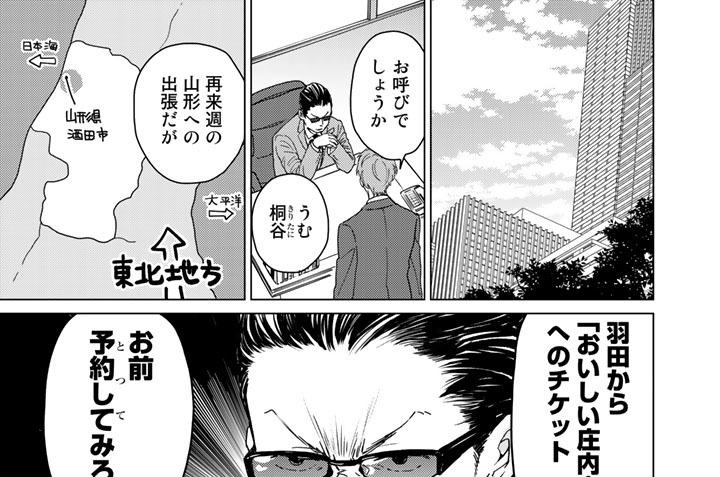 第3話 愛さんさんと庄内空港 前編