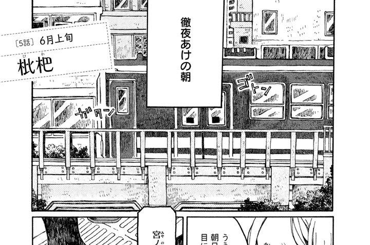 [5話] 6月上旬 枇杷(びわ)