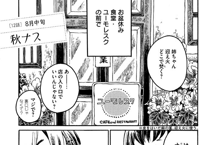 [12話] 8月中旬 秋ナス