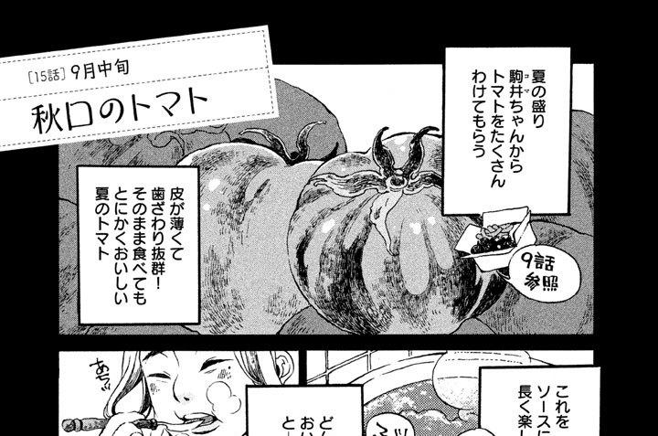 [15話] 9月中旬 秋口のトマト