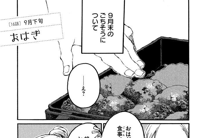 [16話] 9月下旬 おはぎ