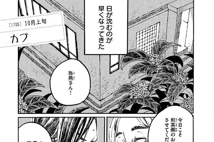 [17話] 10月上旬 カブ