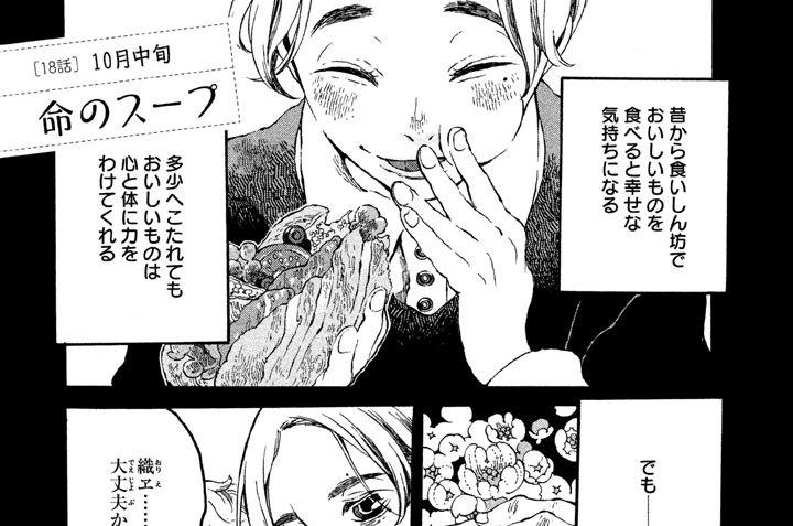 [18話] 10月中旬 命のスープ