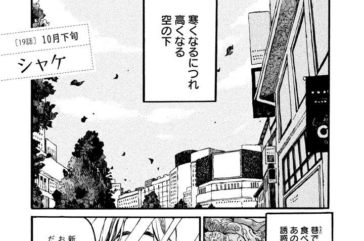 [19話] 10月下旬 シャケ