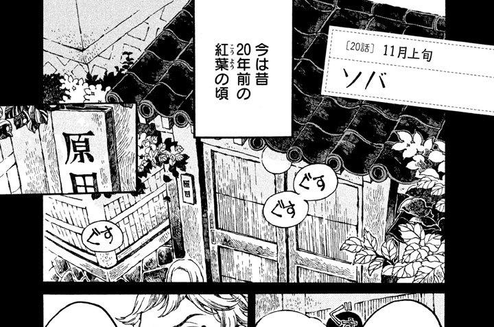 [20話] 11月上旬 ソバ