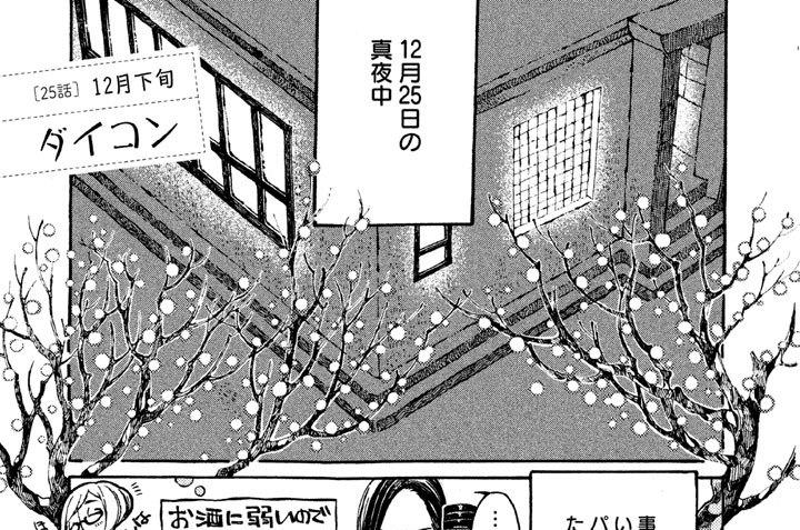 [25話] 12月下旬 ダイコン
