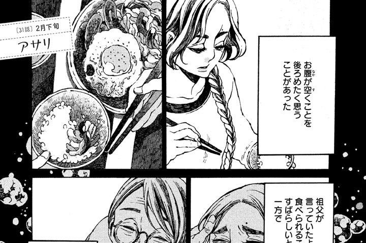 [31話] 2月下旬 アサリ