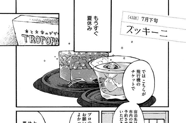 [43話] 7月下旬 ズッキーニ