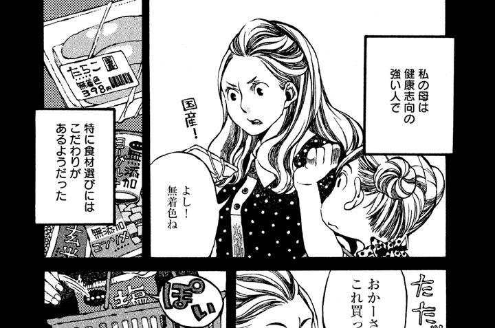 [46話] 8月下旬 トマトとピーマン