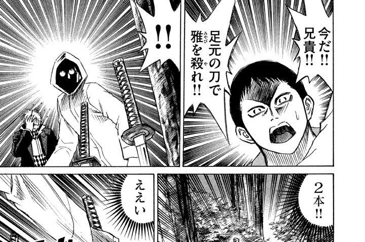 第四十四話 手にした剣(つるぎ)