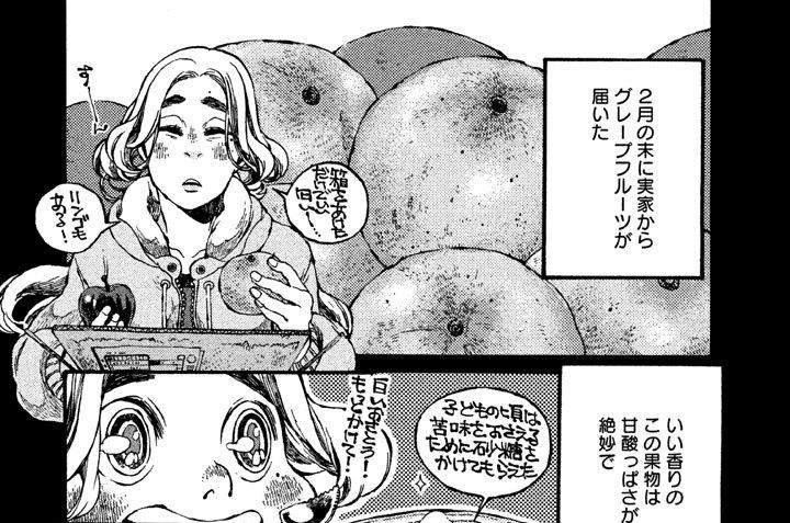 [65話] 3月上旬 グレープフルーツ