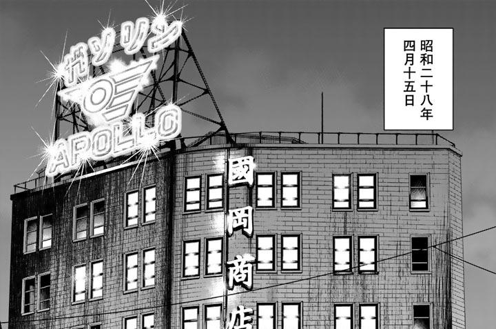 第六十三話 新田のお守り