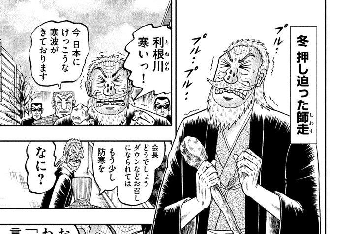 福本伸行特別読み切り 王座