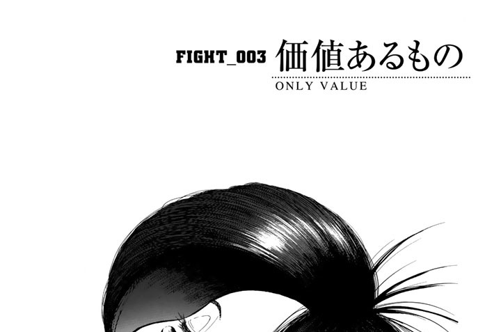 FIGHT_003 価値あるもの ONLY VALUE