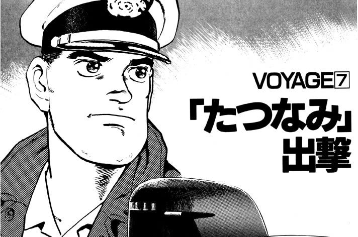 VOYAGE7 「たつなみ」出撃
