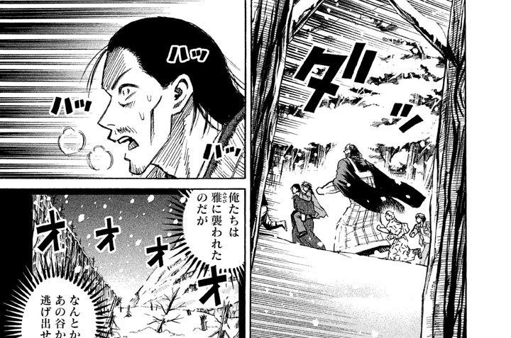 第九十九話 最後の稽古(けいこ)