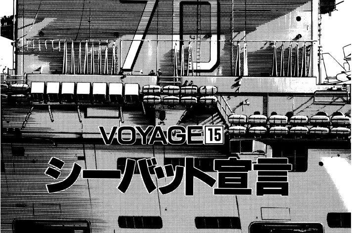 VOYAGE15 シーバット宣言
