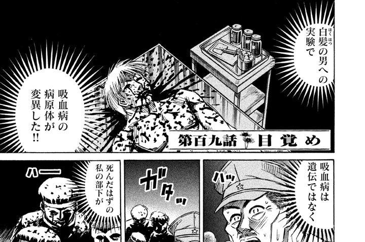 第百九話 目覚め