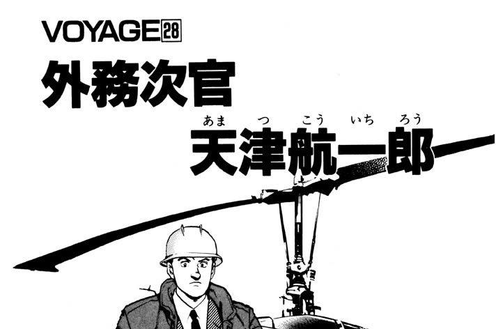 VOYAGE28 外務次官 天津航一郎