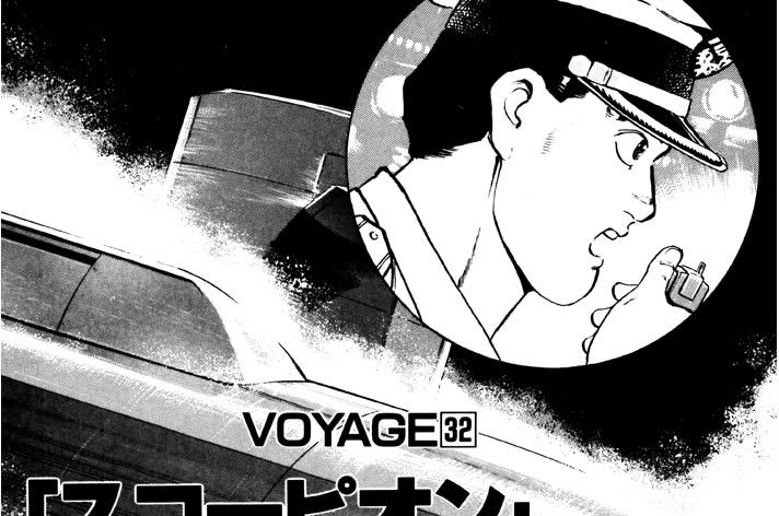 VOYAGE32 「スコーピオン」VS「シーバット」