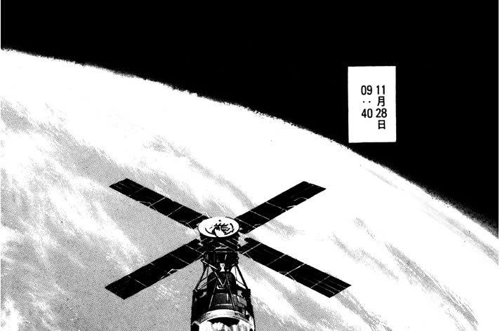 VOYAGE38 もうひとつの日本