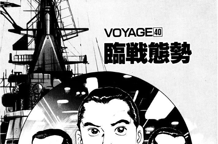 VOYAGE40 臨戦態勢