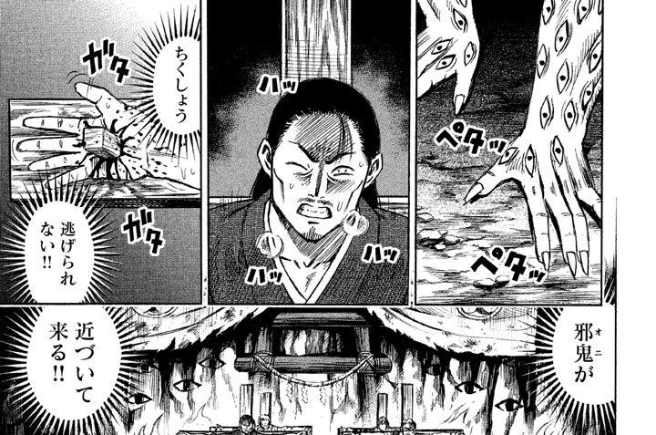 第百二十五話 生(い)け贄(にえ)