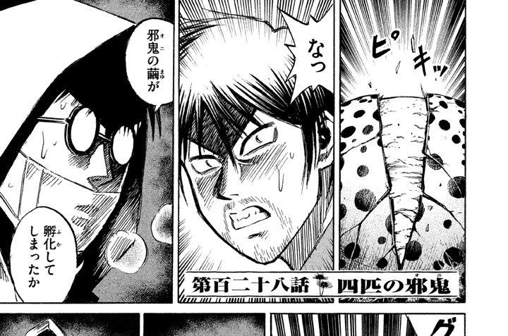第百二十八話 四匹の邪鬼(オニ)