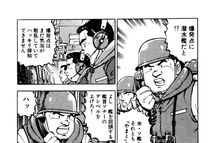VOYAGE45 専守防衛