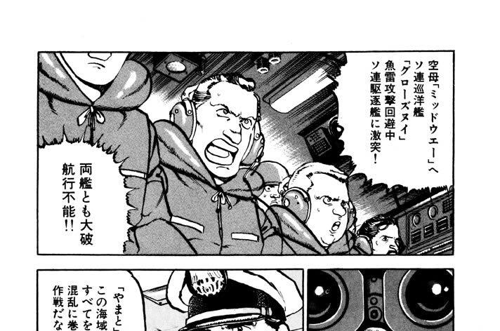 VOYAGE46 沖縄沖海戦I