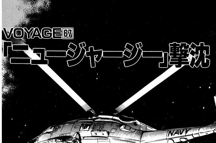 VOYAGE67 「ニュージャージー」撃沈