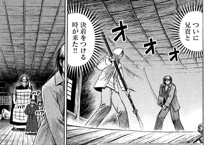 第百五十七話 薙 刀(なぎなた)