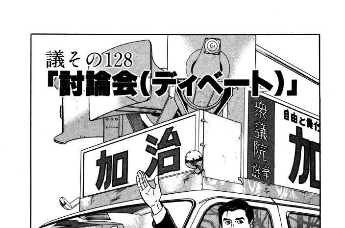 加治隆介の議 - 弘兼憲史 / ○議...
